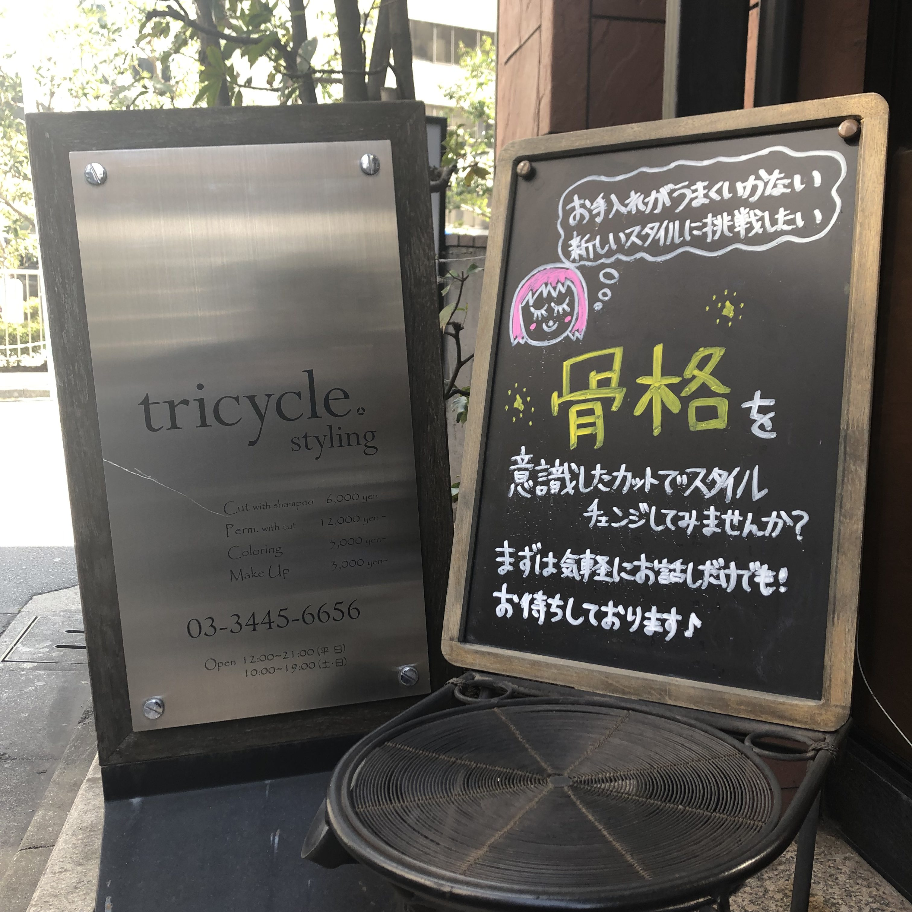 tricycle. 工作部